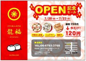 新店舗「加美店」がオープン! | 手作り豚まん専門店 龍福 割引セール