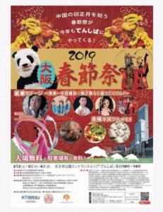 2019大阪 春節祭へ出店!天王寺てんしば | 豚まん専門店龍福